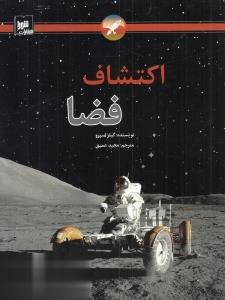 اكتشافات فضا (شوميز)