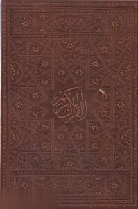 قرآن (چرم وزيري با قاب نور هدايت)