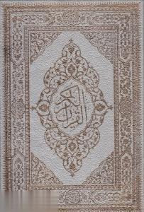 قرآن كريم (وزيري يادمان فلسفه) (رنگي)