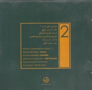 موسيقي معاصر ايران 2
