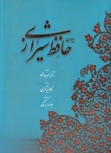 ديوان حافظ شيرازي (رحلي با قاب آبان)