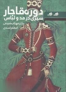 سيري در مد و لباس دوره قاجار