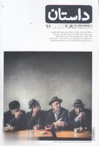 نشريه ماهنامه داستان همشهري 94