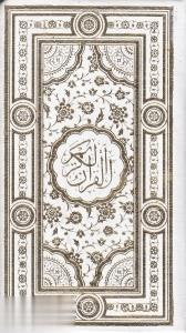 قرآن كريم (سفيد پالتويي با قاب عثمان طه پيام عذالت)