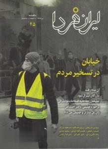 نشريه ماهنامه ايران فردا 45