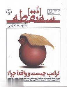 نشريه ماهنامه سه نقطه 2 (دوره جديد) (مكتوب طنز فارسي)