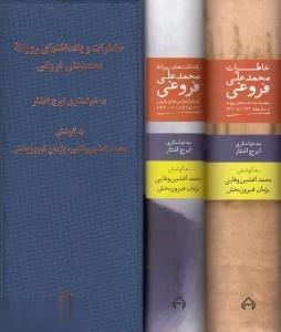 مجموعه محمدعلي فروغي (2 جلدي با قاب)