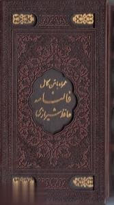 ديوان حافظ همراه با متن كامل فالنامه (طرح چرم پالتويي با قاب پيام عدالت)