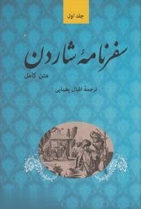 سفرنامه شواليه شاردن 1 (5 جلدي)