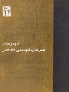 مجموعه هنرهاي تجسمي معاصر (29 - 20)
