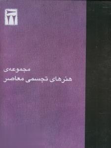 مجموعه هنرهاي تجسمي معاصر (39 - 30)