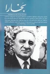 نشريه فصلنامه بخارا 128
