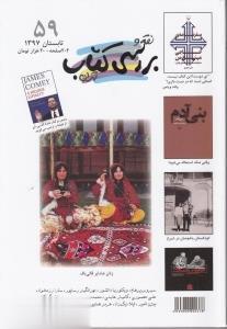 نشريه فصلنامه نقد و بررسي كتاب تهران 59 (بهار 97)