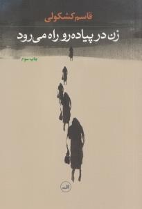 زن در پيادهرو راه ميرود (ثالث)