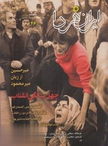 نشريه ماهنامه ايران فردا 46