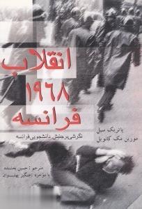 انقلاب 1968 فرانسه (نگرشي بر جنبش دانشجويي فرانسه)