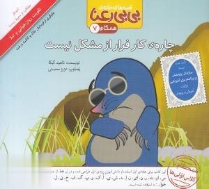 چاره كار فرار از مشكل نيست (قصههاي خانه بيبي رعنا 7)