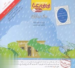 باز باران (قصههاي خانه بيبي رعنا 10)