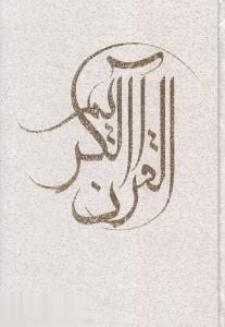 قرآن كريم (وزيري طه با قاب مظفر)