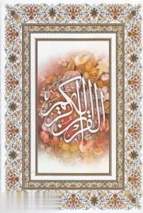 قرآن كريم (وزيري طه معارف معنوي)