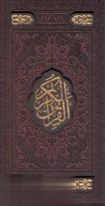قرآن كريم (لبه طلايي پالتويي طرح چرم با قاب پيام عدالت)