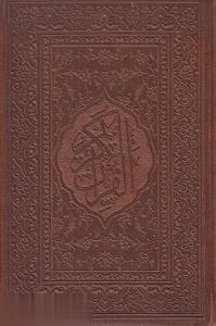 قرآن كريم (طرح چرم جيبي با قاب ميردشتي)