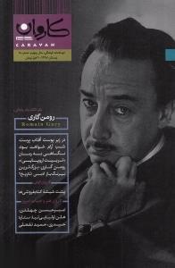 نشريه دوماهنامه كاروان مهر 18