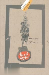 كردهاي سوريه (تاريخ سياست و جامعه)