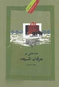مدخلي بر عرفان شيعه