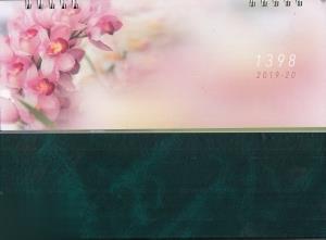 تقويم روميزي 1398 (518 ايران فردا)