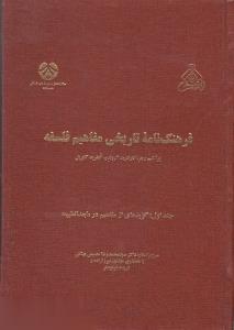 فرهنگنامه تاريخي مفاهيم فلسفه
