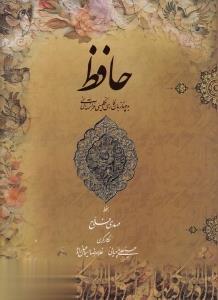حافظ (4 زبانه رحلي با قاب فلاح ميردشتي)