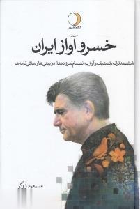 خسرو آواز ايران 1 (2 جلدي)
