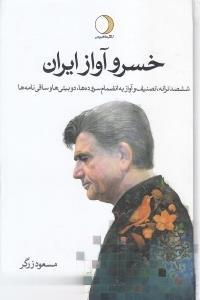خسرو آواز ايران 2 (2 جلدي)