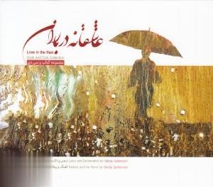 عاشقانه در باران (مجموعه كتاب و CD)