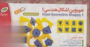 جورچین اشکال هندسی 1 (16 قطعه)