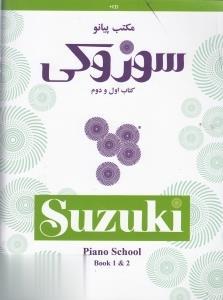 مكتب پيانو سوزوكي (1 و 2) (با CD)