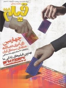 نشريه ماهنامه سينمايي فيلم 558