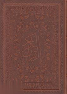 قرآن كريم (طرح چرم وزيري معطر با جعبه ياقوت كوير)