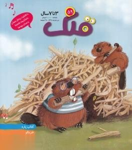 نشريه ماهنامه قلك 59