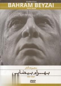 مجموعه آثار بهرام بيضايي 1387 - 1349 (DVD)