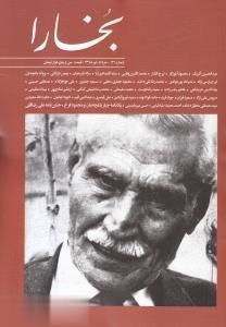 نشريه فصلنامه بخارا 131