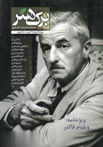 نشريه دو ماهنامه ادبيات داستاني برگ هنر 21