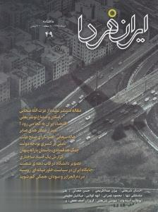 نشريه ماهنامه ايران فردا 49