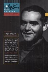 نشريه دوماهنامه كاروان مهر 19