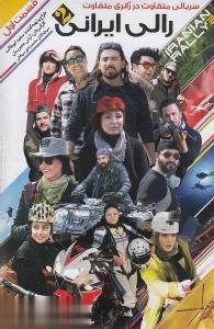 رالي ايراني 2 قسمت اول (سريال)