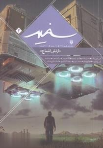 نشريه سفيد 2 (ارتش اشباح)
