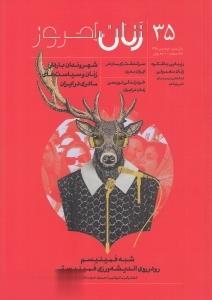 نشريه ماهنامه زنان امروز 35