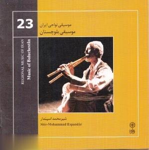 موسيقي بلوچستان (موسيقي نواحي ايران 23)