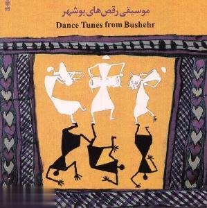 موسيقي رقصهاي بوشهر